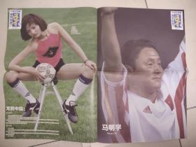 足球海报 马明宇/菲戈