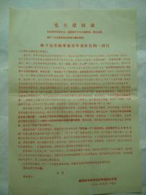 给下还在乡的革命青年及家长的一封信(8开)