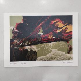 长征明信片--- 套色木刻版画《飞夺泸定桥》明信片