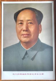 毛主席标准像画.。