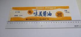 """商标:""""味美""""牌酱油"""