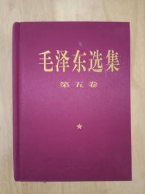 毛泽东选集第五卷 稀少硬皮精装版本 77年一版一印 毛选第五卷 文革原版简体第五卷
