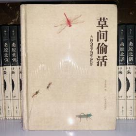 草间偷活:齐白石笔下的草虫世界
