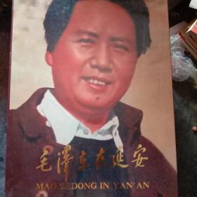 毛泽东在延安【8开画册】 精装本--江-泽-民-题(红色珍藏)