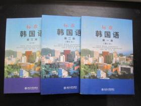 标准韩国语 第1-3册【未用,附盘,第1、2册是修订本,第3册是第4版】