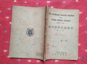 《高中标准英语读本》第一册