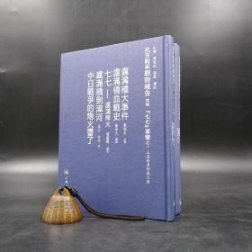 杨奎松教授主编·抗日战争战时报告初编:七七事变(全2册,精装)