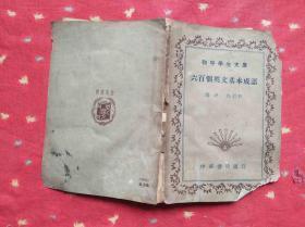 初中学生文库(六百个英文基本成语)