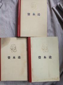 资本论 全三册·精装