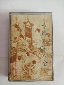 磁带----(中国古筝大全)0011