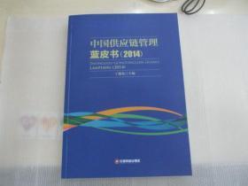 中国供应链管理蓝皮书(2014)