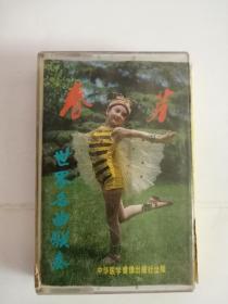 磁带----(春芽2)世界名曲联奏0011
