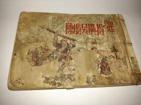 陈胜吴广揭竿起义五四年的老版的稀少