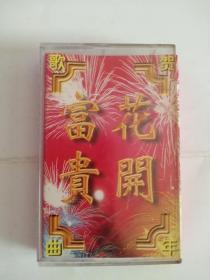 磁带----(花开富贵)0011