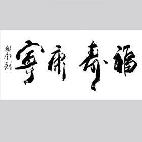 郁钧剑书法字画福寿康宁