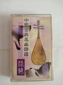 磁带----(中国古典名曲精选)琵琶0011