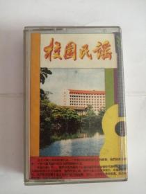 磁带----(校园民谣)0011