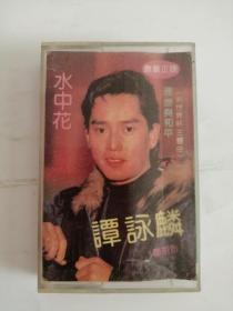 磁带----(水中花)谭咏麟0011