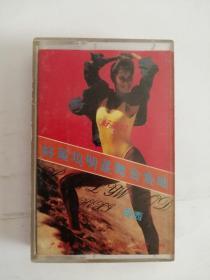 磁带----(好莱坞明星舞会金曲)荷西0011