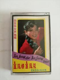 磁带----(金凤蝶金凤花)白苏华女生独唱0011