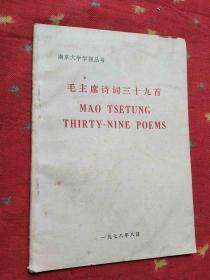 南京大学学报丛书:毛主席诗词三十九首 (英译)