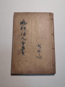 痳科活人全书(名老中医戴佛延小楷精抄31页)