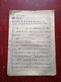 爱情的哲理散文诗五十首题记及第一至第九首 柯蓝稿件 漓江出版社散出 包邮挂刷