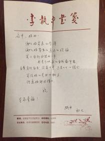 作曲家李执中书信一张