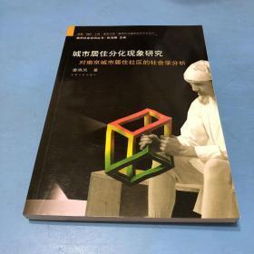 城市居住分化现象研究——对南京城市居住社区的社会学分析