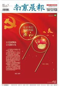 建党99周年~南京晨报