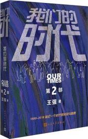 我们的时代 第2部 王强 著 新华文轩网络书店 正版图书