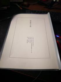 买满就送 日本延历寺内  实藏坊庭园(曲流式)资料五张,含实测图  书刊散页