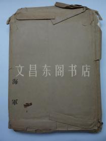 民国时期 南海地图、二战时期日本海军在地图上进行作战规划、航路规划 12张大地图 + 2张中小地图 南海岛礁