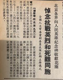 深圳特区 1985年9月3日 1*北京各界向人民英雄纪念碑敬献花圈。悼念抗战英烈和死难同胞。 2* 我市西部松岗公明石岩等地两条新建柏油路通车。  38元