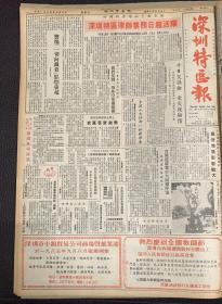 深圳特区 1985年9月7日 1*杰出的爱国民主战士_史良在京逝世  15元