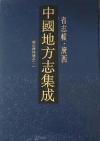 全新正版图书 中国地方志集成:省志辑·广西 本社编选 凤凰出版社           9787807297611 胖子书吧