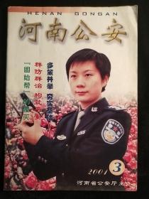 河南公安2001-3