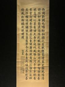 回流挂轴2093 日本回流字画真迹包老装饰收藏画日本春中国书画
