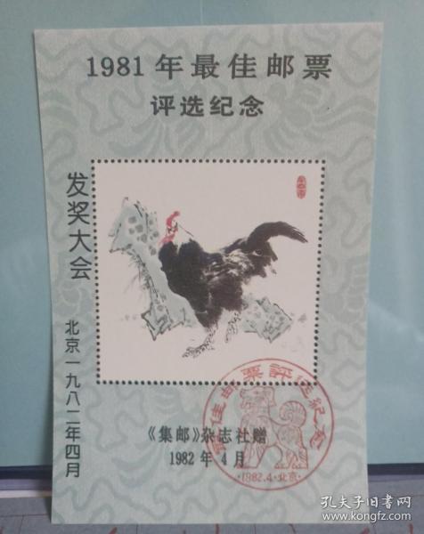1981年最佳邮票评选纪念