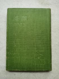 1933年初版老舍《离婚》