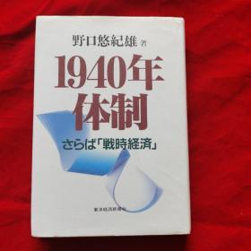 1949年体制