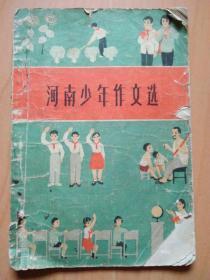 1965年版河南少年作文选