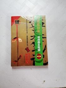 盗墓笔记4·蛇沼鬼城