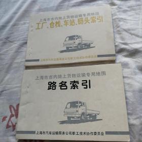 上海市市内陆上货物运输专用地图工厂、仓栈、车站、码头索引    上海市市内陆上货物运输专用地图路名索引