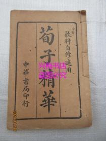 荀子精华(教科自修通用)——民国12年第六版