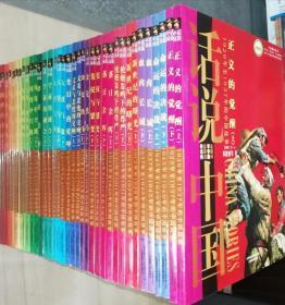 话说中国:普及版(16开平装 全36册)彩色图文本