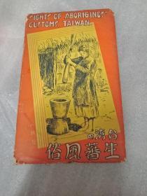 《台湾生蕃风俗》护封彩色明信片8张 民国时期 彩色