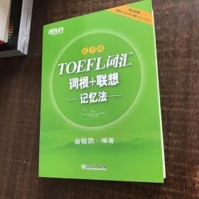 正版现货 新东方·TOEFL词汇词根+联想记忆法(乱序版)