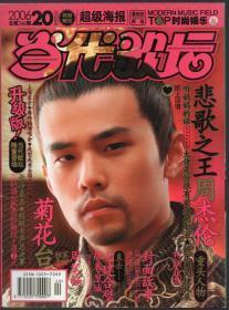 《当代歌坛》2006年第20期 总第346期【封面人物:周杰伦,无赠送。品如图】