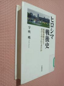 战后史(日文书)